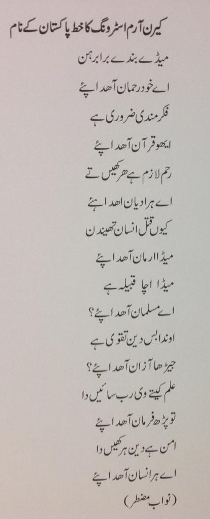 Karen Armstrong Letter to Pakistan